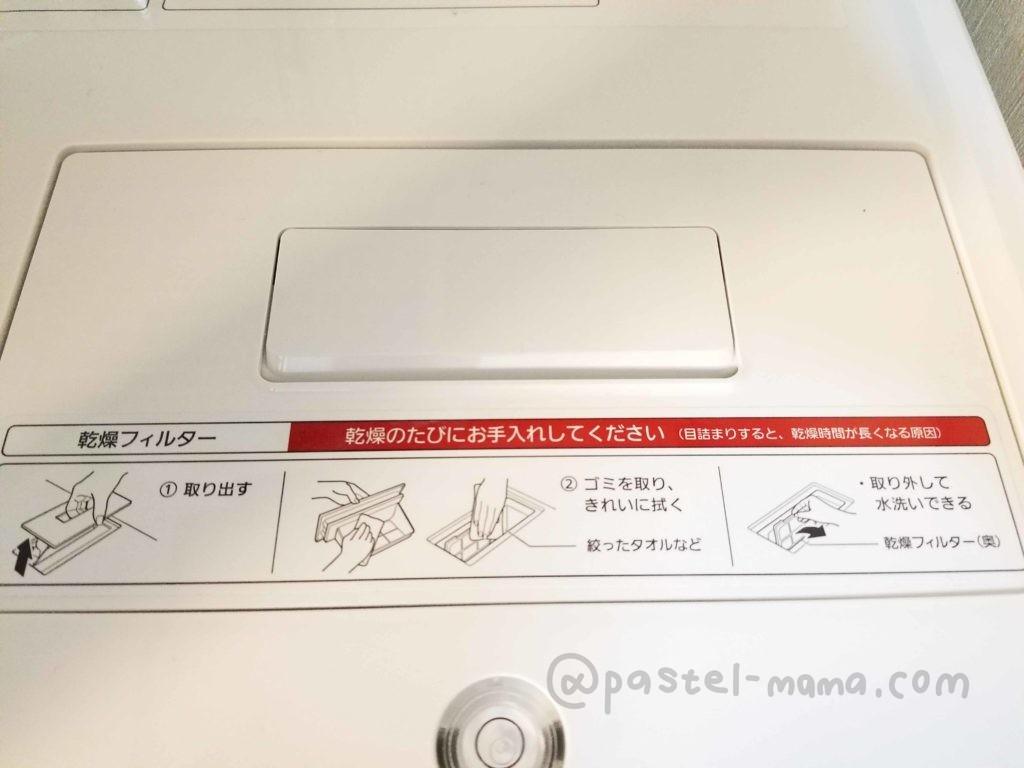 ドラム式洗濯機パナソニックNA-VX9900乾燥フィルター