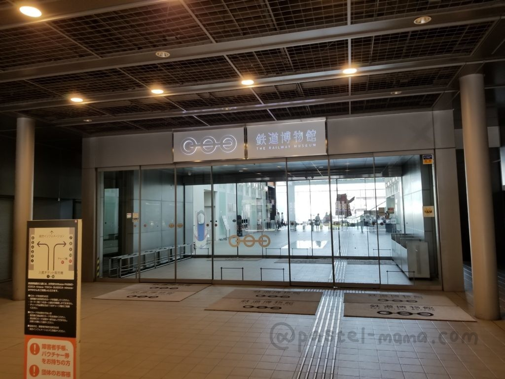 超進化研究所、鉄道博物館の入り口