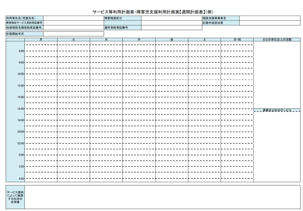 サービス等利用計画案(セルフプラン)週間計画