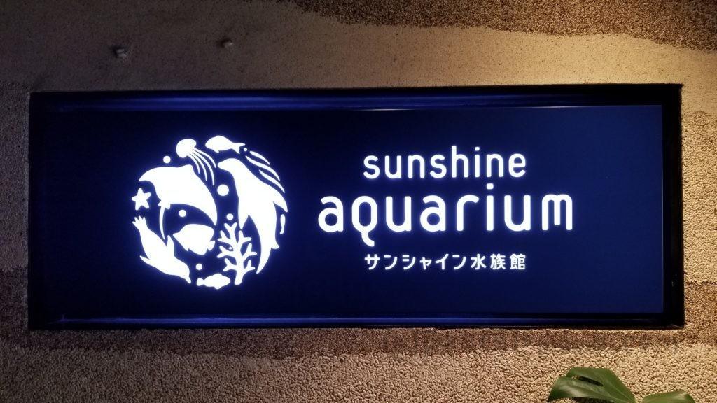 池袋サンシャイン水族館入り口の看板