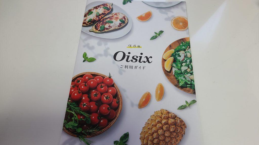 Oisixのパンフレット