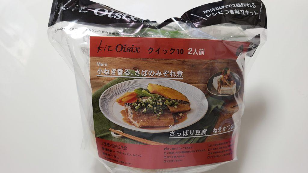 キットオイシックス サバの味噌煮