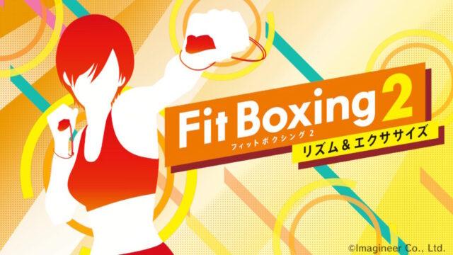 フィットボクシング2のタイトル画面