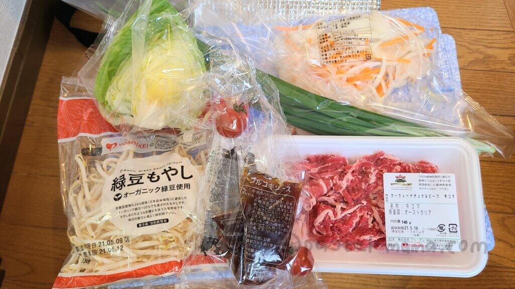 ヨシケイお試しセット月曜日、牛肉のプルコギの材料