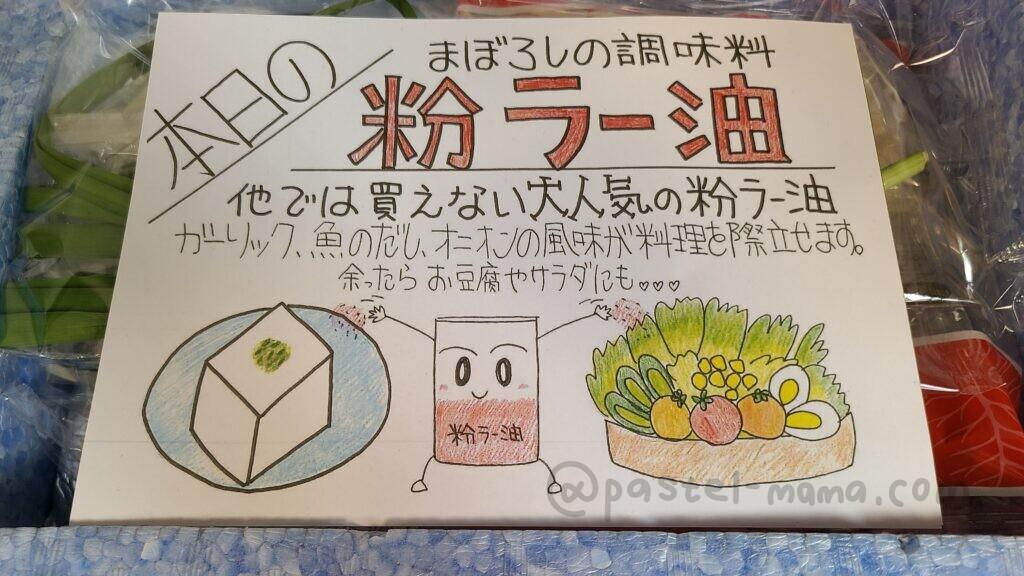 ヨシケイ まぼろしの調味料 粉ラー油