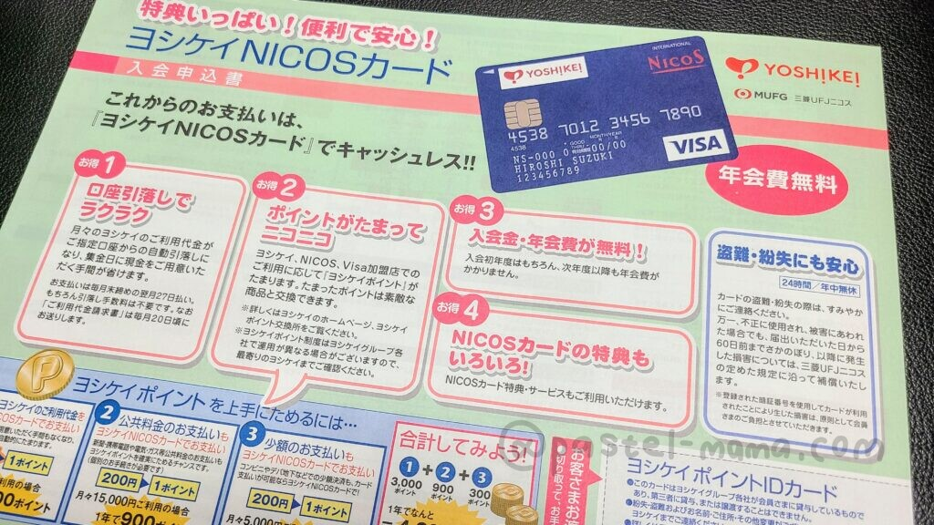 ヨシケイニコスカードの申込書