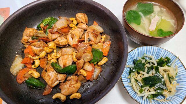 ヨシケイ楽定番の鶏肉とカシューナッツ炒め