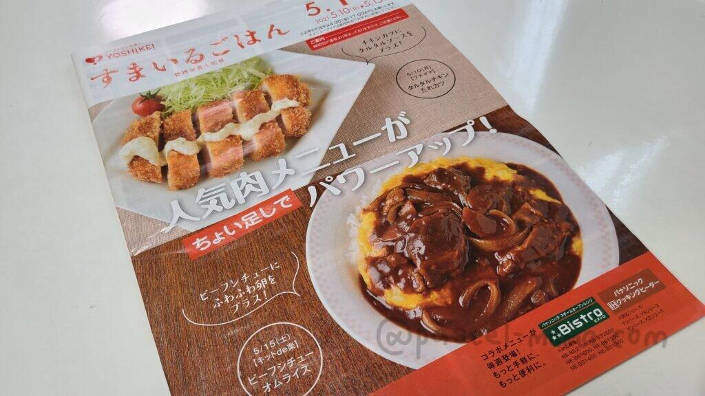 ヨシケイのレシピブック