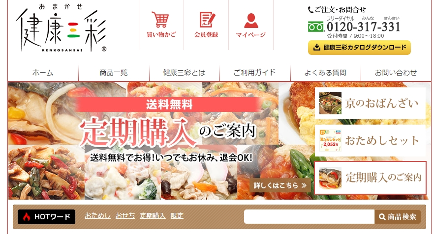 おまかせ健康三彩ホームページトップ