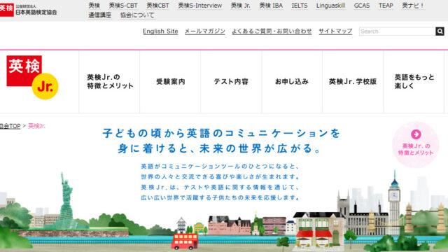 英検ジュニアのホームページ