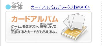 英検ジュニアのカードアルバム