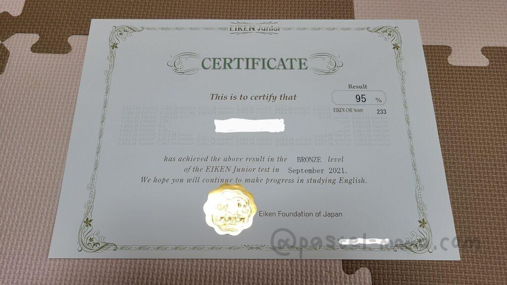 英検ジュニアの成績証明書